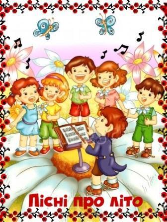 Дитячі пісні про літо