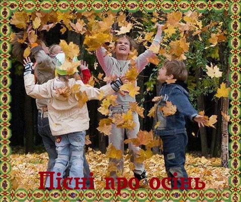 Дитячі пісні про осінь