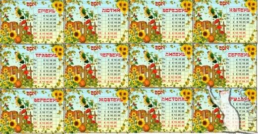 Український календар на 12 місяців на 2014 рік