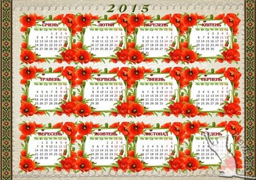 Український календар на 2015 рік з маками