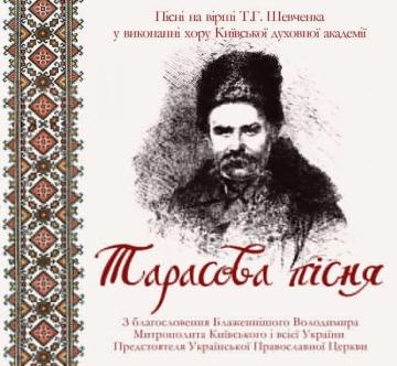 Тарасова пісня. Хор Київської Духовної Академії