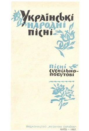 Українські народні пісні. Пісні суспільно-побутові