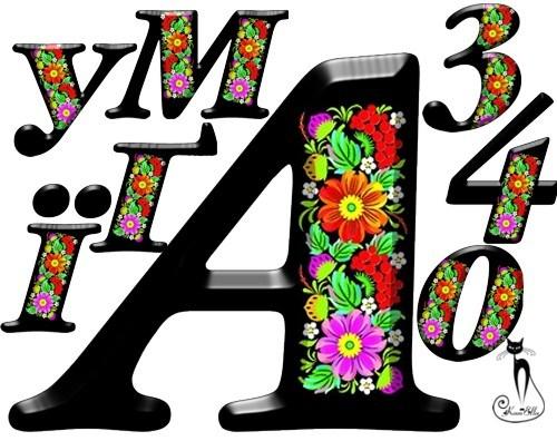 Український алфавіт з петриківським орнаментом
