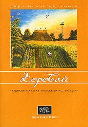 Етнічна музика України. Коровай