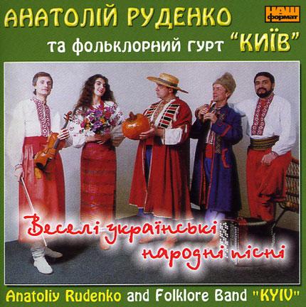 Веселі Українські Народні Пісні