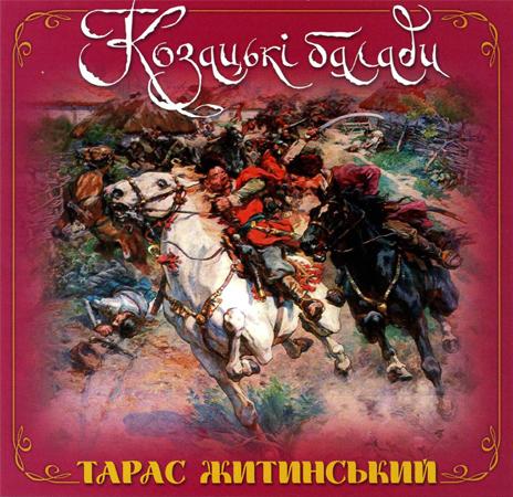 Козацькі балади