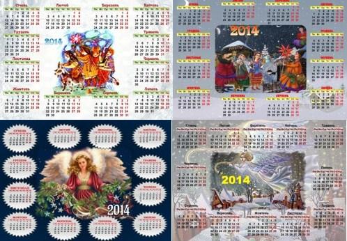 Різдвяні календарики на 2014 рік