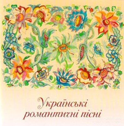 Пісні українські романтичні пісні