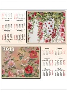 Український настільний календар на 2013