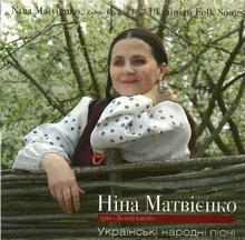 Ніна Матвієнко - Українські народні пісні