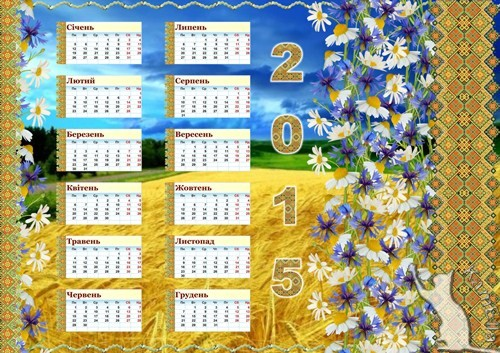 Український календар на 2015 рік