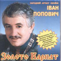 Іван Попович - Золото Карпат