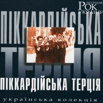 Пікардійська Терція - Українська колекція