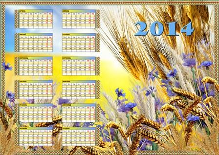 Український календар на 2014 рік - Пшеничне поле