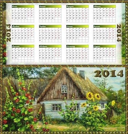 Український настільний календар на 2014 рік - Квіти біля хати