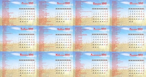 Український календар свят 2013 рік