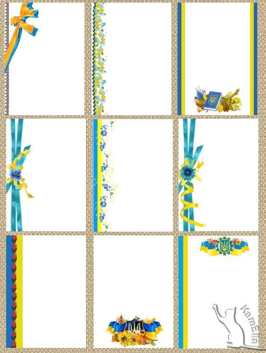 Аркуші для тексту з жовто-синіми стрічками