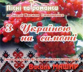 З Україною на самоті - пісні на поезії Василя Симоненка