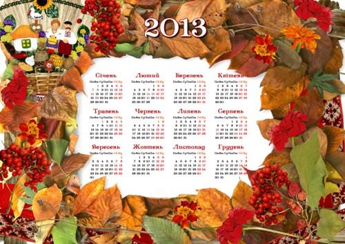 Календар українською на 2013 рік - осінь ...