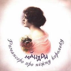 Мандри - Романсеро про Нiжну Королеву