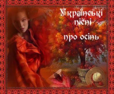 Українські пісні про осінь
