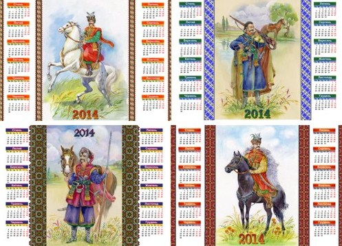 Календарі на 2014 рік - Козак